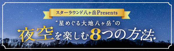 """スターラウンド八ヶ岳Presents """"星めぐる大地八ヶ岳""""の夜空を楽しむ8つの方法"""