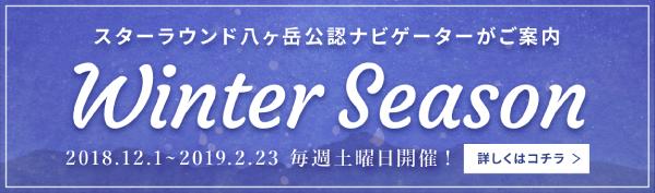 スターラウンド八ヶ岳公認ガイドがご案内 Winter Season 2018.12.1〜2019.2.23 毎週土曜日開催!