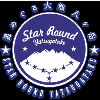 スターラウンド八ヶ岳 Star Round Yatsugatake