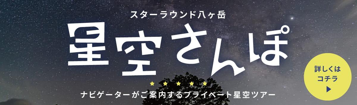 スターラウンド八ヶ岳 星空さんぽ ナビゲーターがご案内するプライベート星空ツアー