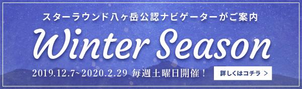 スターラウンド八ヶ岳公認ガイドがご案内 Winter Season 2019.12.7~2020.2.29 毎週土曜日開催!