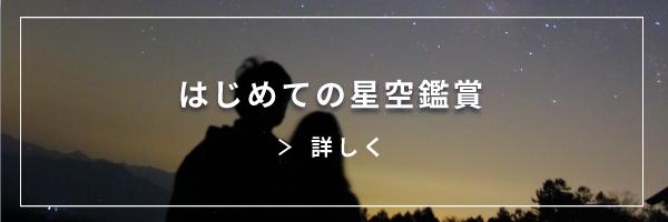 はじめての星空鑑賞 > 詳しく