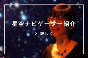 星空ナビゲーター紹介 > 詳しく