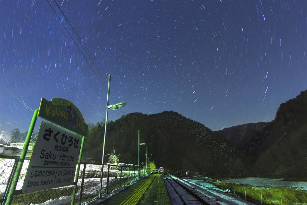 JR小海線佐久広瀬駅 北天の日周運動 [Diurnal motion in the northern sky at Sakuhirose station in JR Koumi Line]